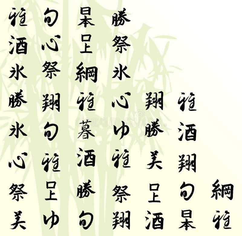 1个背景象形文字japanes 库存例证