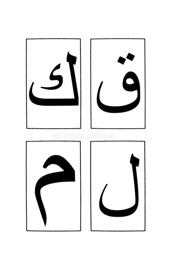 1 6个字母表阿拉伯零件 向量例证