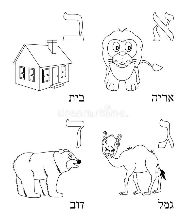 1 alfabetfärgläggninghebré stock illustrationer