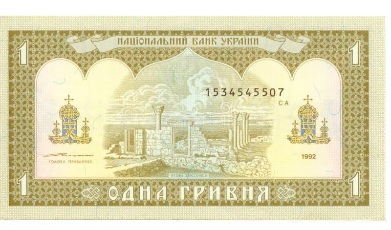 1 facture de hryvnia de l'Ukraine, 1992 images stock