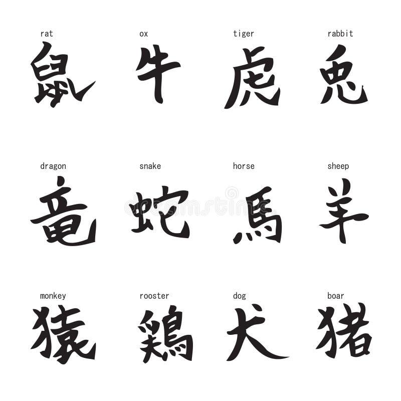 12 chinese zodiac royalty free stock photo