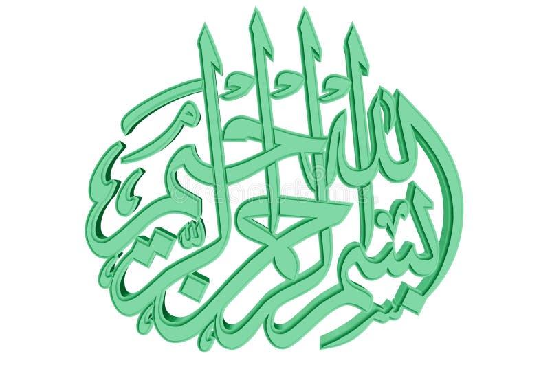 12 islamskiego symbol modlitwa ilustracja wektor