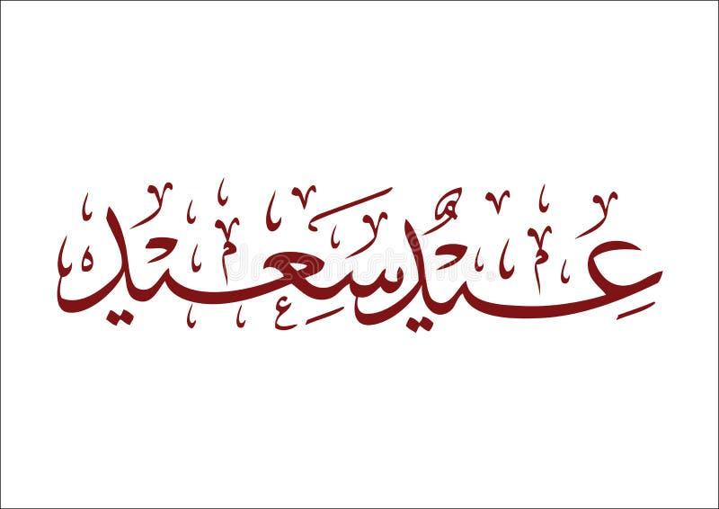 2个eid问候saeed季节 库存照片