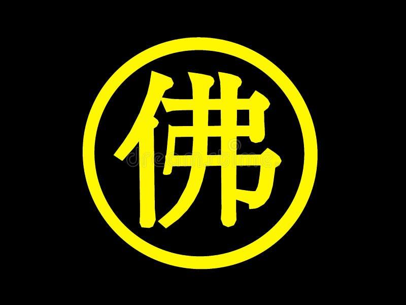 2佛教汉语 向量例证