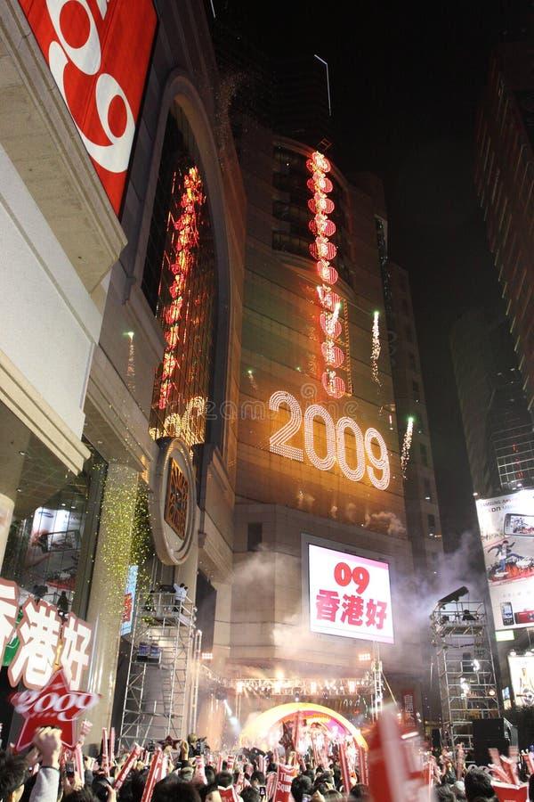 2009愉快的香港新年度 库存图片