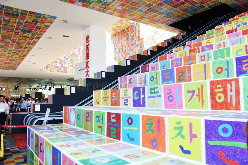2010 expo Korea pawilon Shanghai obraz stock