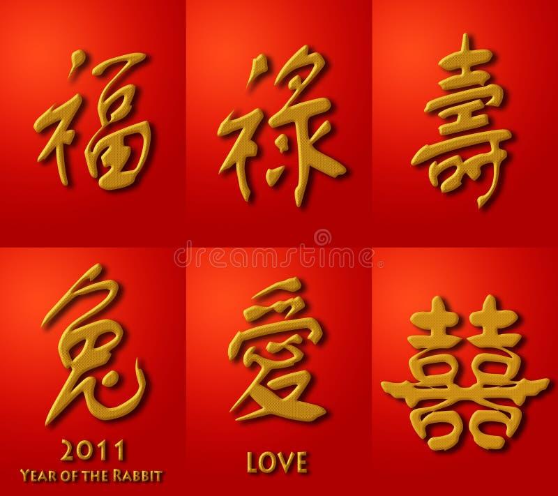 2011 kinesiska nya år för auspicious calligraphy royaltyfri illustrationer