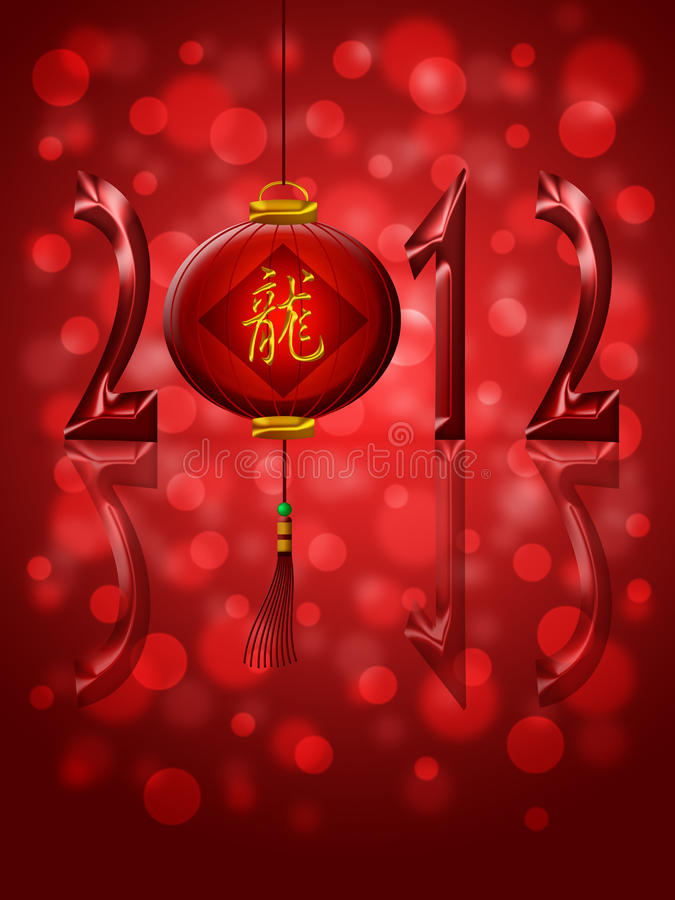 2012 New Year Lantern Chinese Dragon Calligraphy