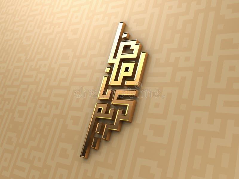 2012 ramadan иллюстрация штока