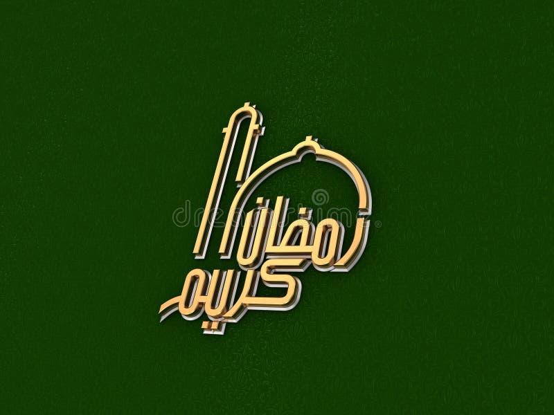2012 ramadan
