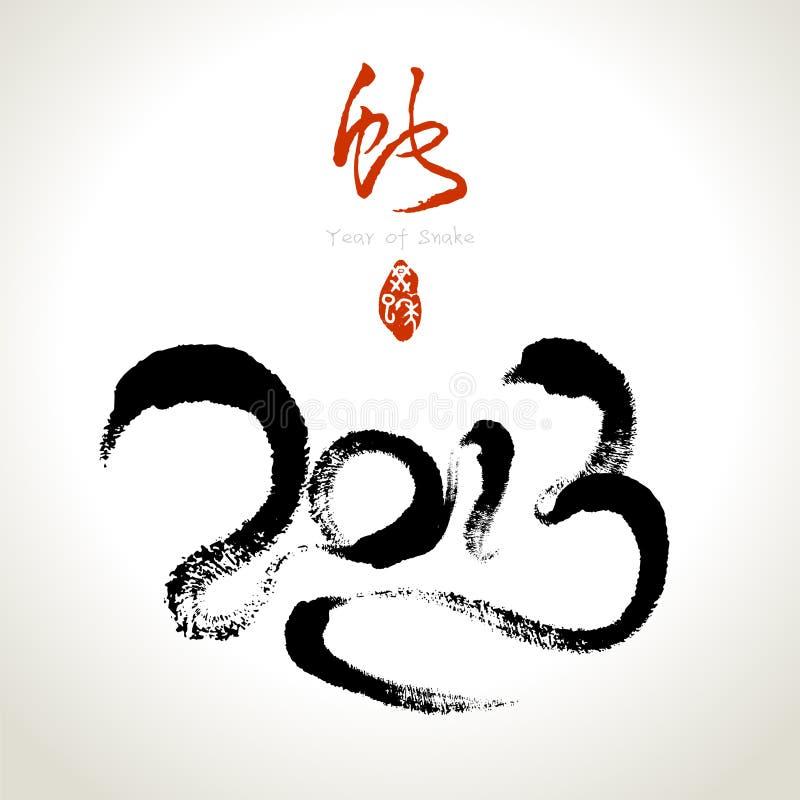 2013年: 向量中国年蛇 向量例证
