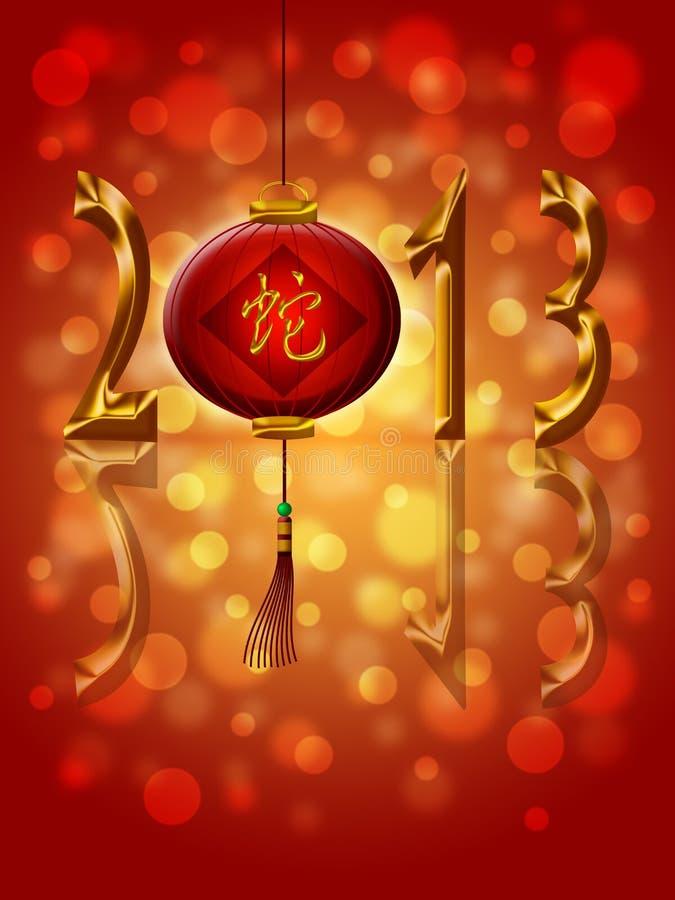 2013新年度灯笼中国蛇书法 皇族释放例证