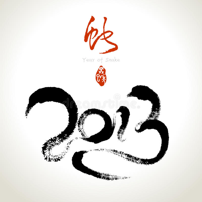 2013: Год вектора китайский змейки иллюстрация вектора