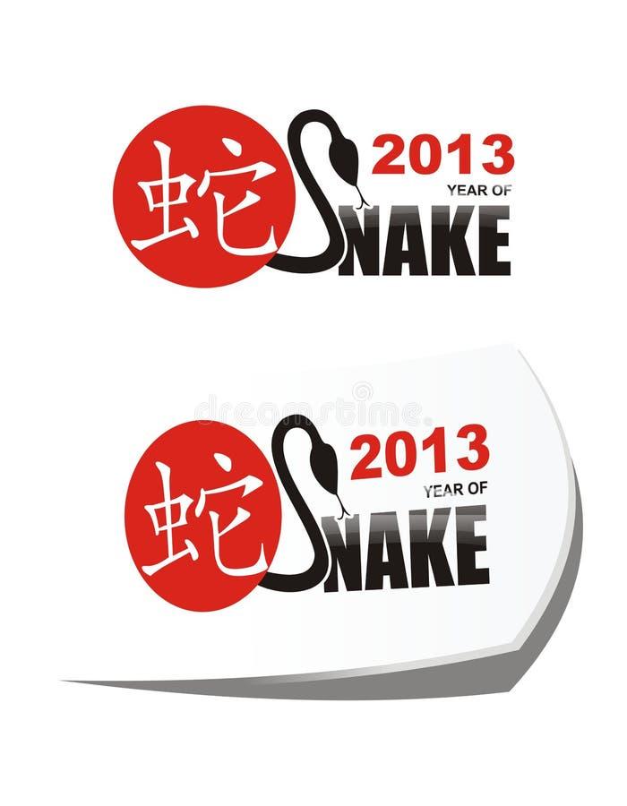 2013 anni di serpente illustrazione vettoriale