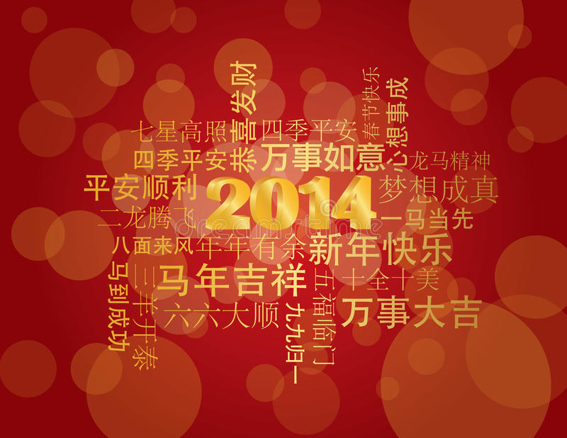 Download 2014 Chinese New Year Greetings Background Stock Vector - Illustration of gold, dreams: 29171903