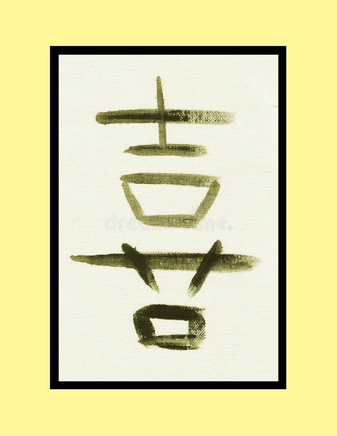 喜悦汉字 库存例证