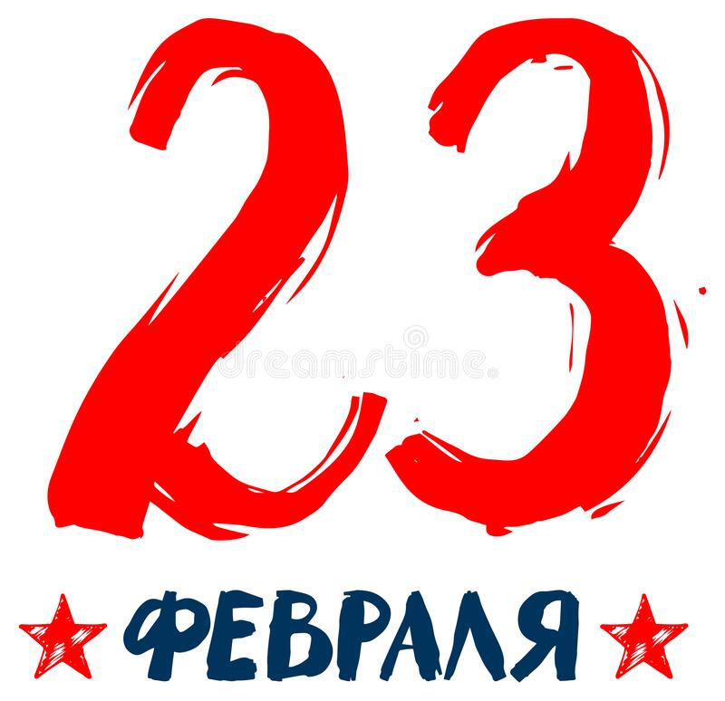 Free 23 February Russian Text Lettering Translation. Defender Of Fatherland Day Royalty Free Stock Photography - 206228457