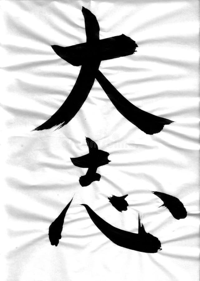 日语的字符 免版税库存照片