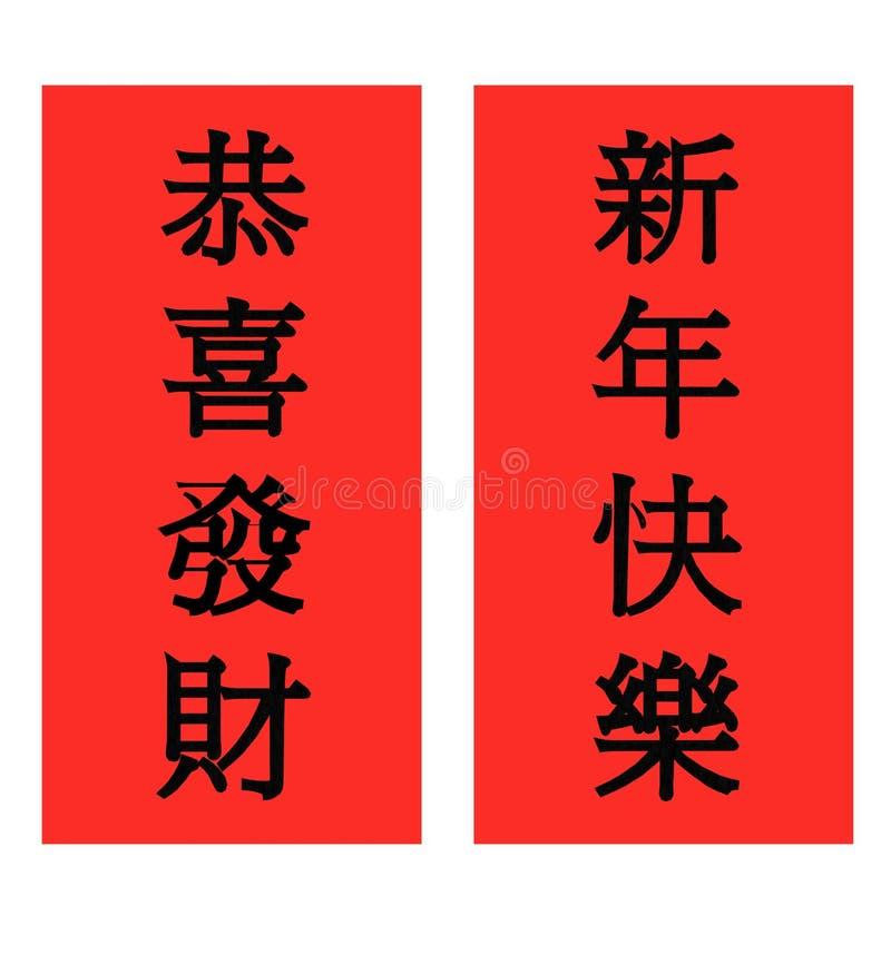 3副横幅中国新年度 向量例证