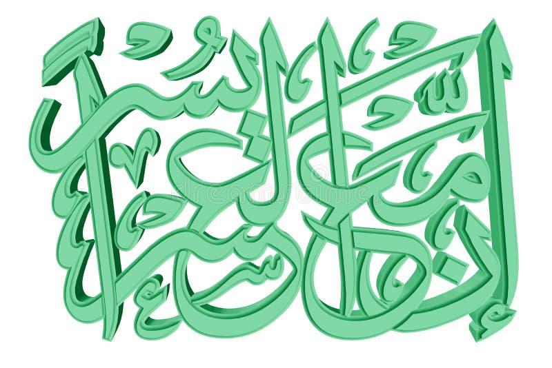 31伊斯兰祷告符号 库存例证