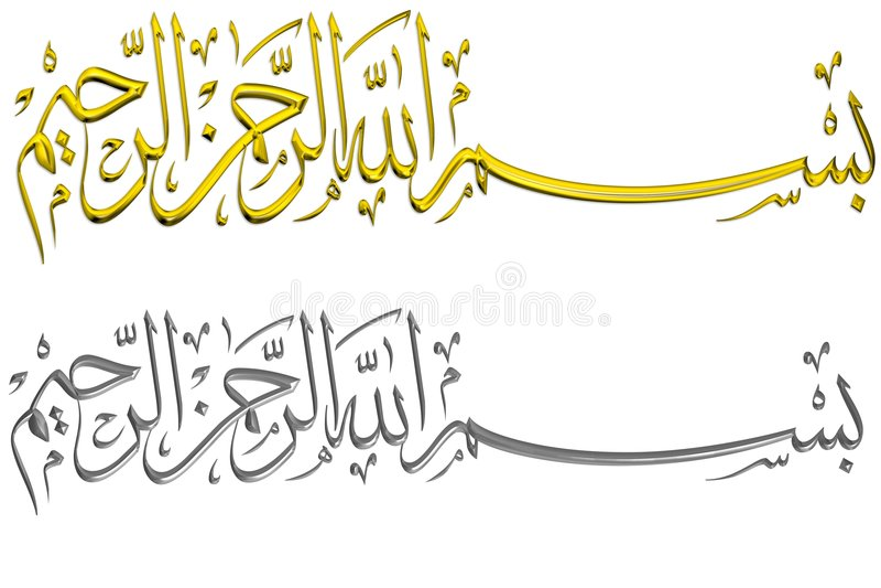 37伊斯兰祷告 向量例证