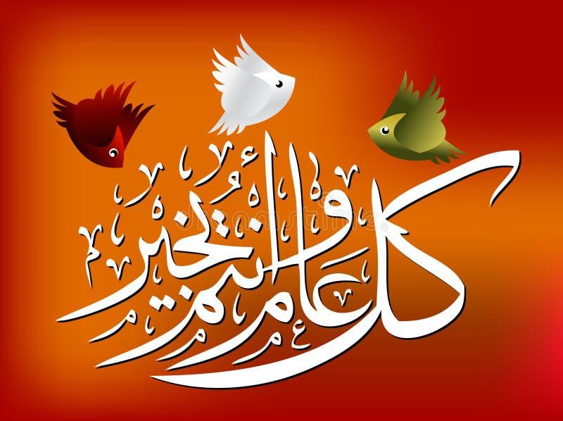 38伊斯兰的例证 皇族释放例证