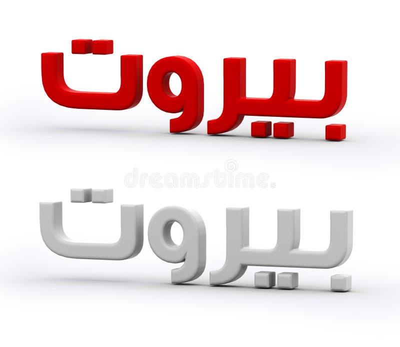 3d übertragen vom Wort Beirut - + Ausschnittspfad I stock abbildung