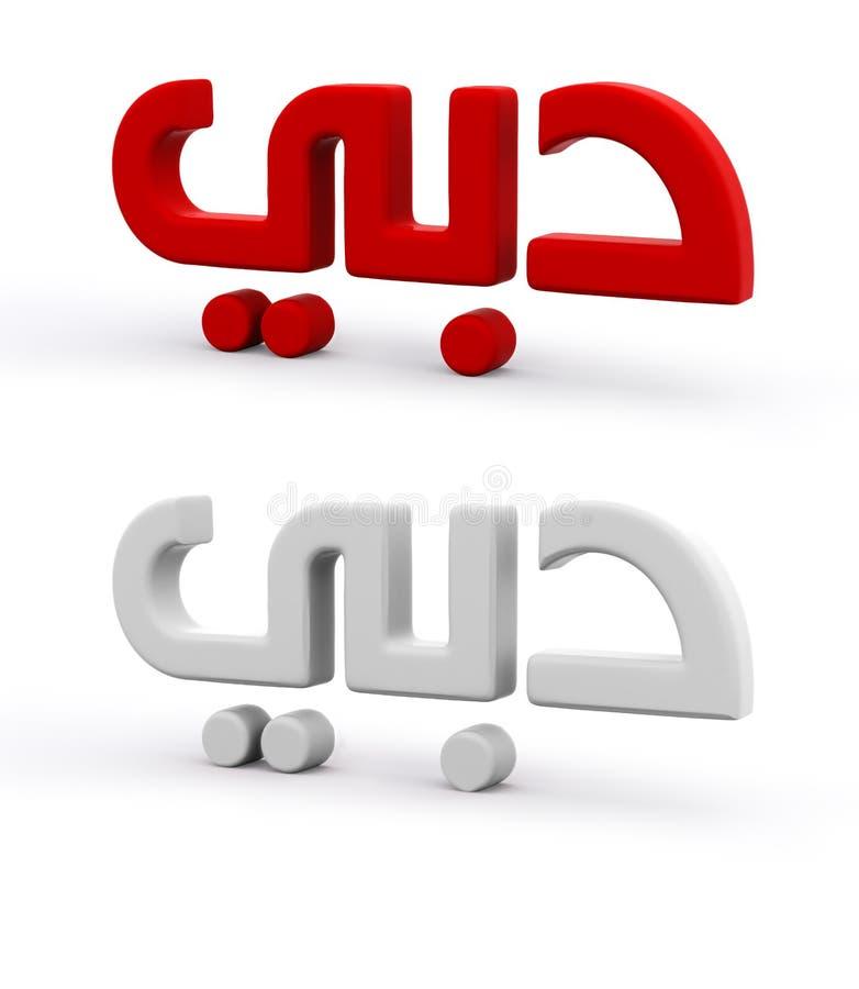 3d übertragen vom Wort Dubai - + Ausschnittspfad I lizenzfreie abbildung