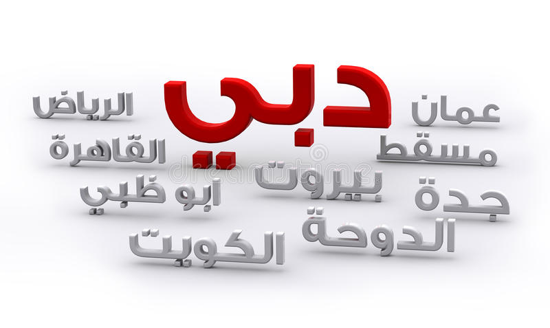 Download 3d Arabic Words Of The Capitols Of The Arab World Stock Illustration - Image: 23511386