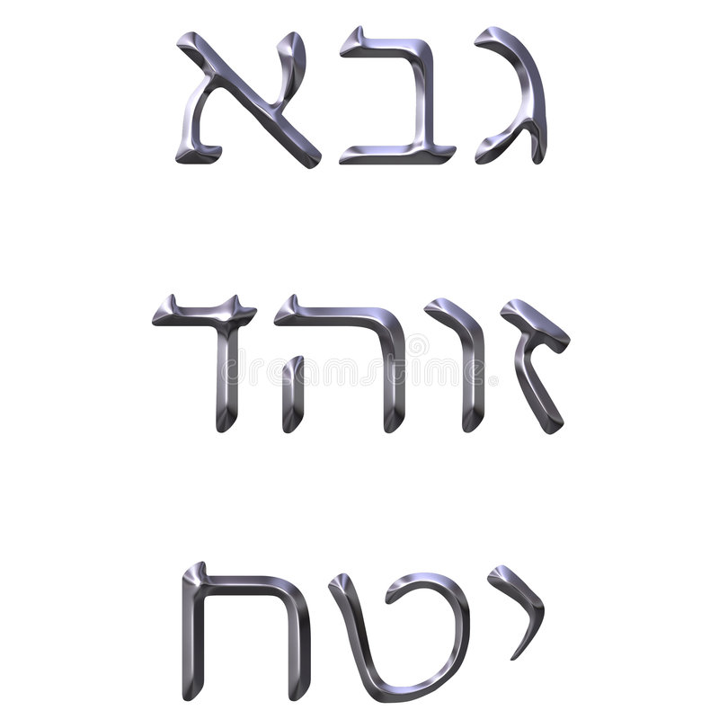 3D Silver Hebrew Numbers. Isolated in white royalty free illustration