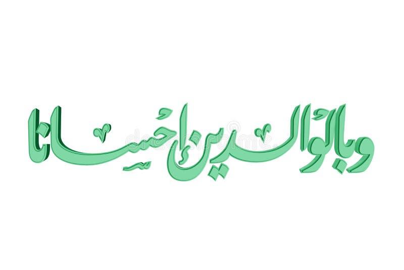 41伊斯兰祷告符号 向量例证