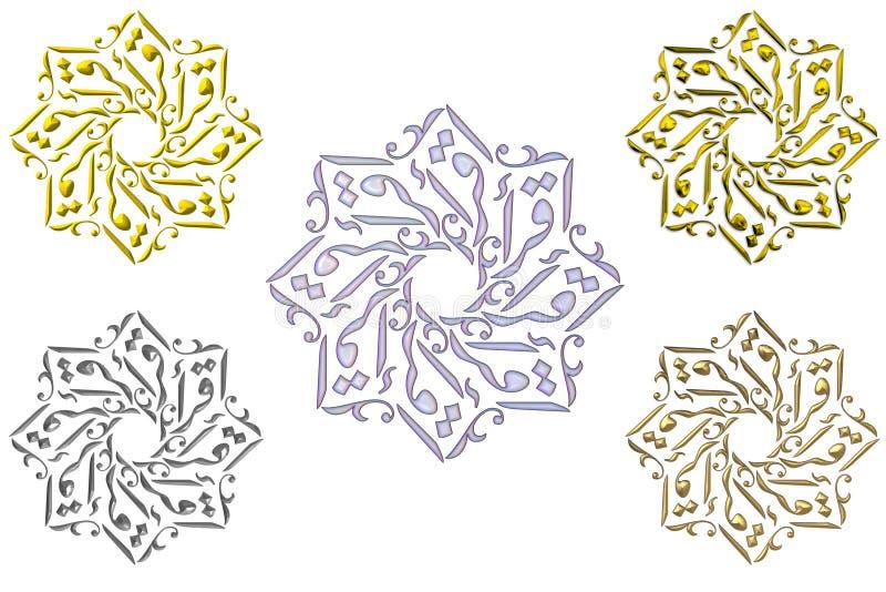 48伊斯兰祷告 库存例证
