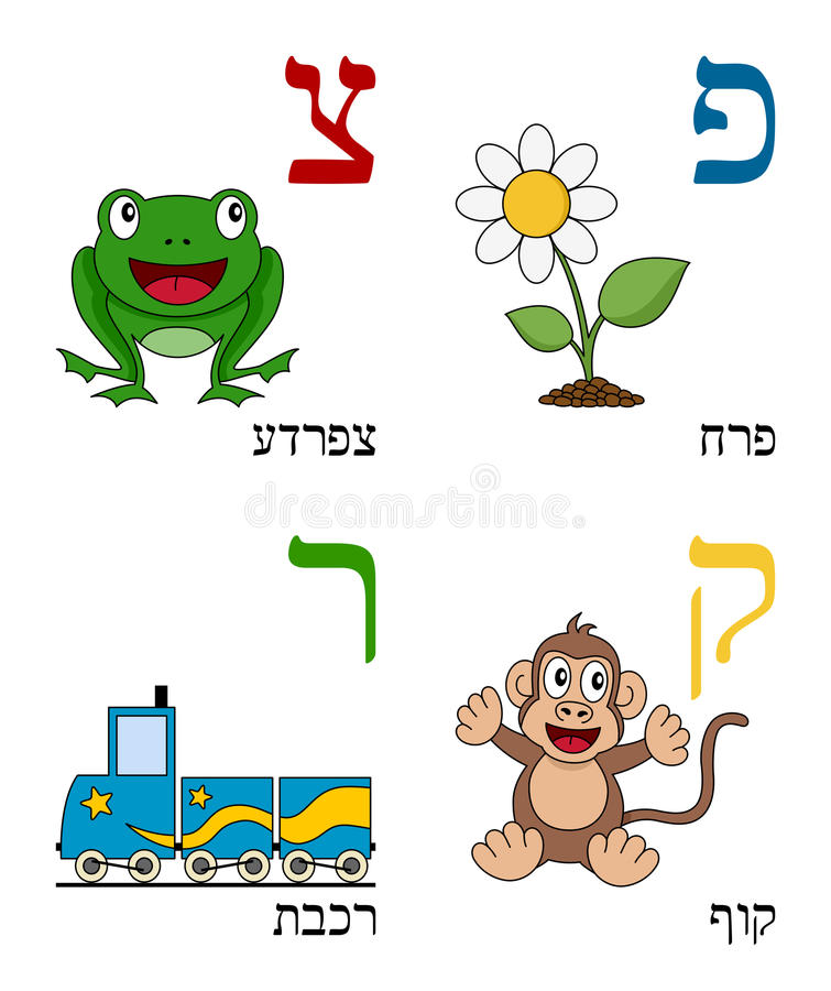 5 малышей hebrew алфавита иллюстрация штока