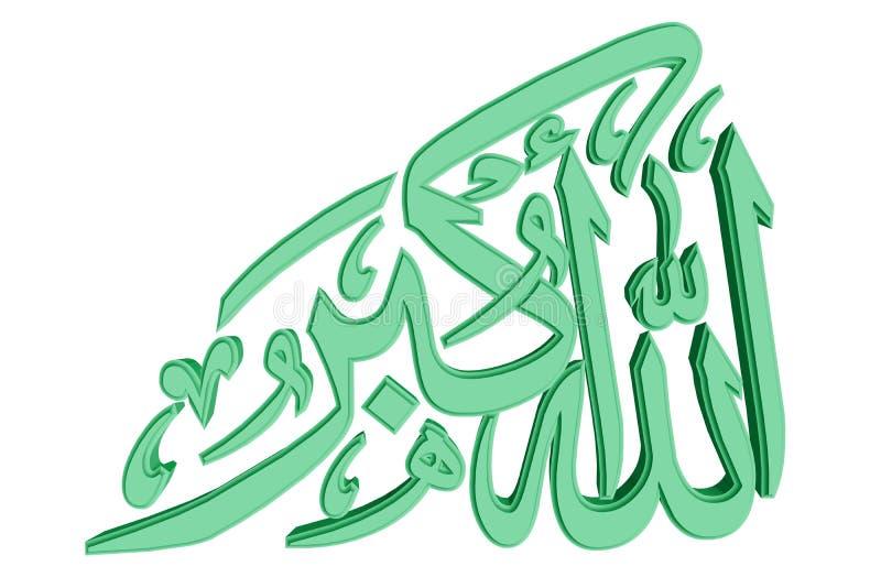 5 islamskiego symbol modlitwa royalty ilustracja