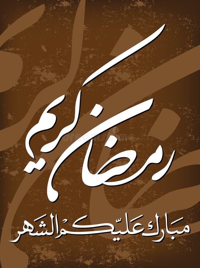 50伊斯兰的例证 皇族释放例证