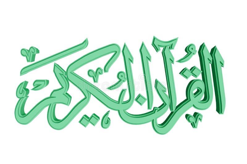 59伊斯兰祷告符号 库存例证