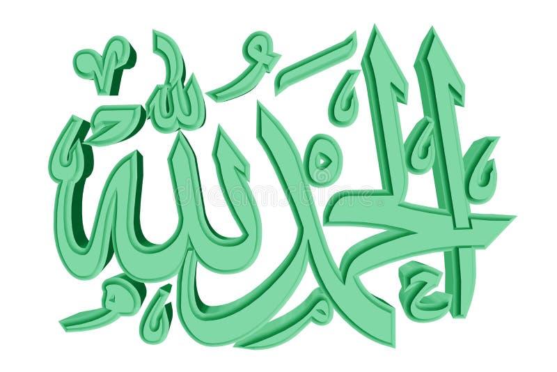 60 islamskiego symbol modlitwa royalty ilustracja