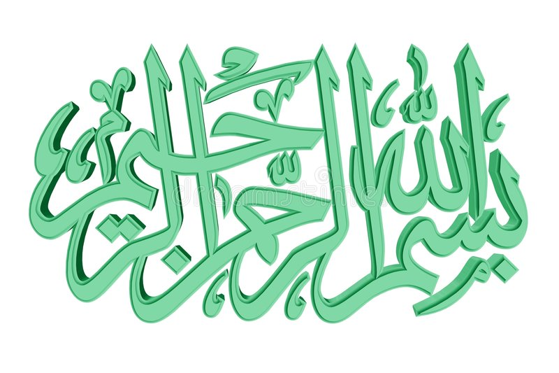 9伊斯兰祷告符号 库存例证