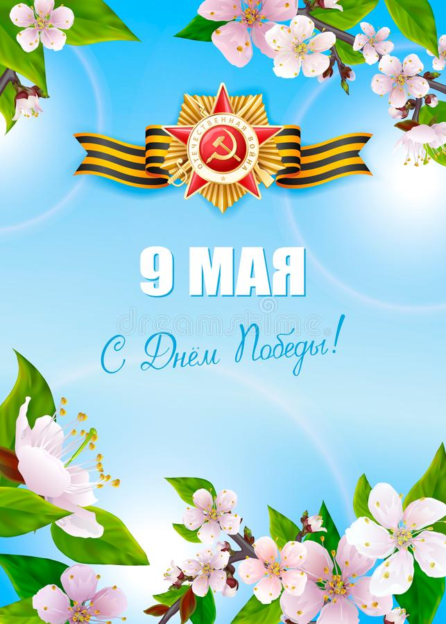Free 9 May Victory Day Stock Photo - 114579080
