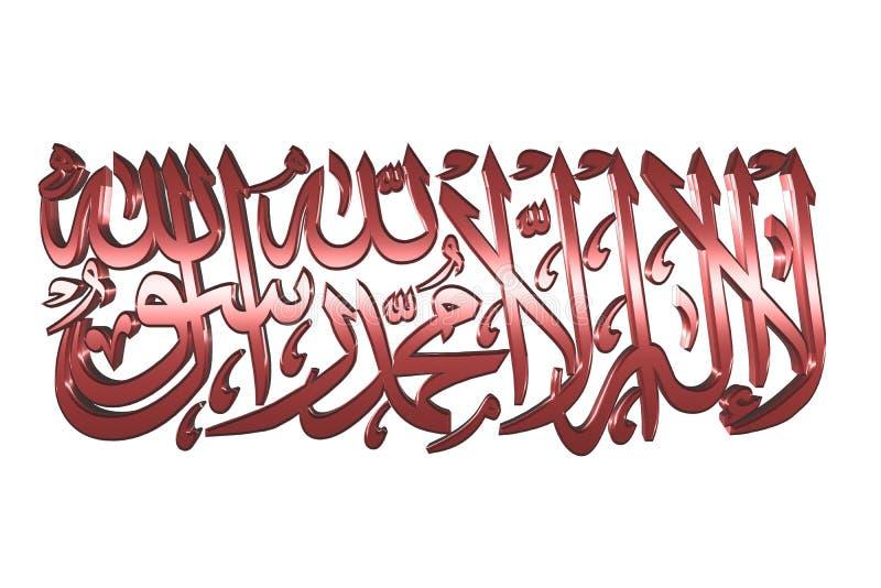 93伊斯兰祷告符号 库存例证