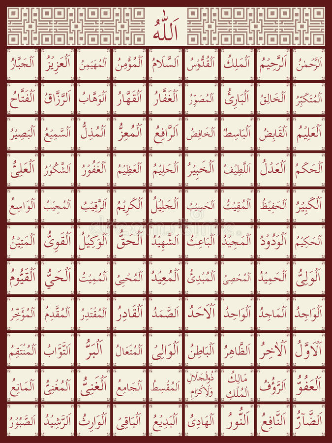 Free 99 Names Of Allah Royalty Free Stock Image - 34026796