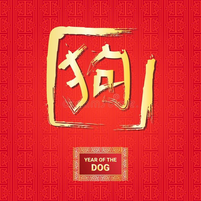 Año chino de la caligrafía de escritura de oro de la bandera del perro en fondo rojo stock de ilustración