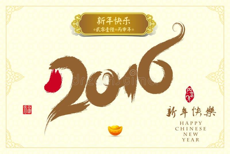 2016: Año chino del mono, año lunar asiático del vector ilustración del vector