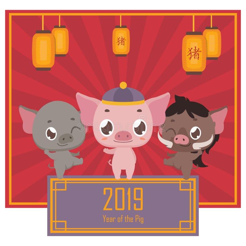 A?o de la celebraci?n del cerdo con la familia del cerdo ilustración del vector