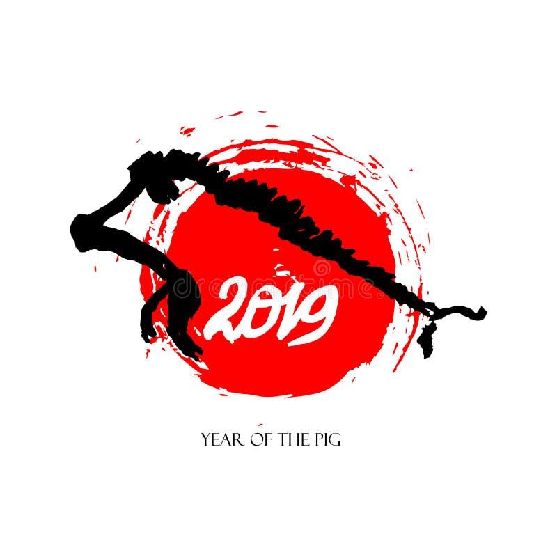 Año de la tarjeta de felicitación de cerdo ilustración del vector