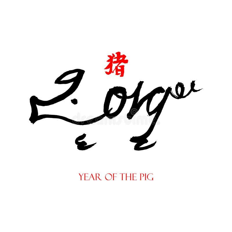 Año de la tarjeta de felicitación de cerdo stock de ilustración