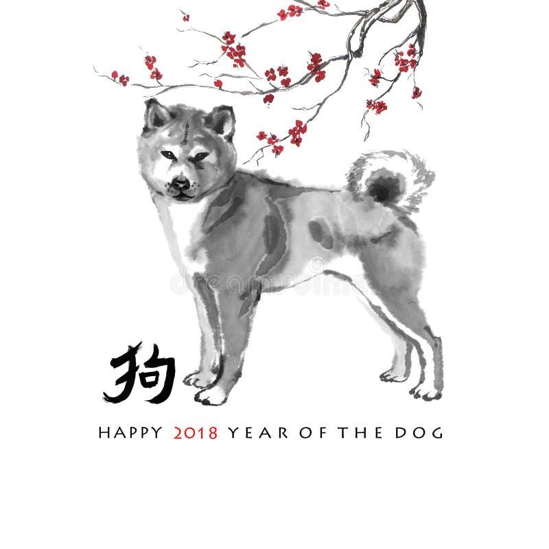 Año de tarjeta de felicitación del sumi-e del perro stock de ilustración