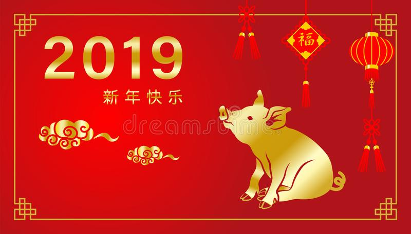 2019, año del cerdo, diseño chino de la tarjeta de felicitación del ` s del Año Nuevo ilustración del vector