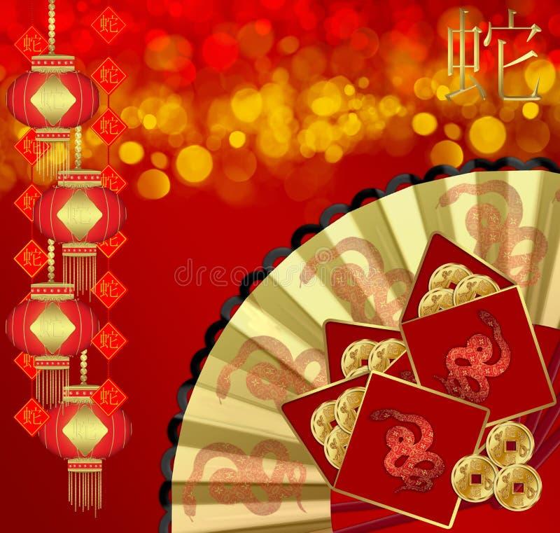 Año Nuevo chino, año de la serpiente ilustración del vector
