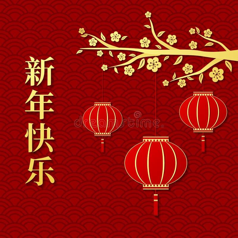 Año Nuevo chino 2018 años del perro con las linternas chinas que cuelgan en una rama de la cereza ilustración del vector